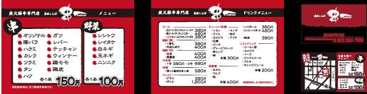 work_kushiichi03